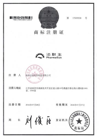 法默生商标注册证