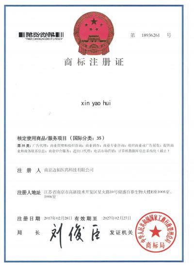xinyaohui商标